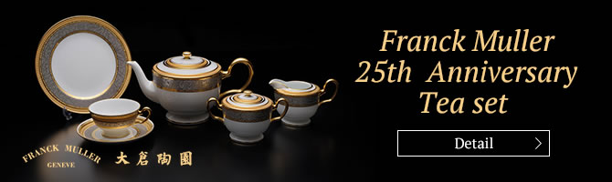 Frank Muller 25th Anniversary Tea set